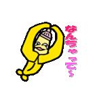 ちょいキモいバナナ(個別スタンプ:03)