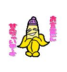 ちょいキモいバナナ(個別スタンプ:16)