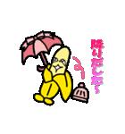 ちょいキモいバナナ(個別スタンプ:17)