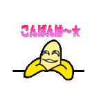 ちょいキモいバナナ(個別スタンプ:23)