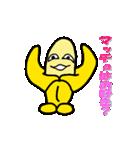 ちょいキモいバナナ(個別スタンプ:33)