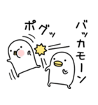 うるせぇトリ1個目(個別スタンプ:03)