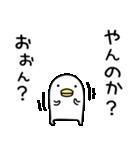 うるせぇトリ1個目(個別スタンプ:09)