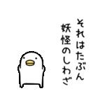 うるせぇトリ1個目(個別スタンプ:15)
