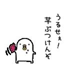 うるせぇトリ1個目(個別スタンプ:17)
