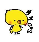 Yellow baby bird(個別スタンプ:04)