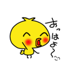 Yellow baby bird(個別スタンプ:05)