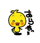 Yellow baby bird(個別スタンプ:24)