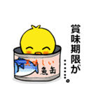 Yellow baby bird(個別スタンプ:28)