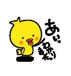 Yellow baby bird(個別スタンプ:31)