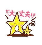 星空トーク 【日常スタンプ】(個別スタンプ:6)