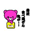 まるくま2(個別スタンプ:36)