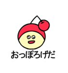 山形県の方言(上級編)(個別スタンプ:03)