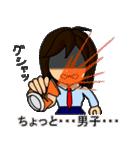 ちょっと男子!(個別スタンプ:17)