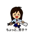 ちょっと男子!(個別スタンプ:33)