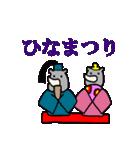 さいのさいじつ(休日と行事)(個別スタンプ:07)