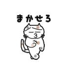 三毛猫の猫美 2(個別スタンプ:16)