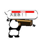 パンダ、吹き出しで遊ぶ~白黒ぱんだPART2