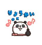 がんばれ!パンダちゃん!(個別スタンプ:02)