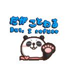 がんばれ!パンダちゃん!(個別スタンプ:04)