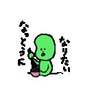 ソラマメまめ男(個別スタンプ:33)