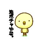 高梨くんの日常2(個別スタンプ:26)