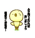 高梨くんの日常2(個別スタンプ:39)
