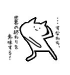 やたらカッコイイ猫【中二病発症】2(個別スタンプ:4)