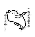 やたらカッコイイ猫【中二病発症】2(個別スタンプ:6)