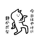 やたらカッコイイ猫【中二病発症】2(個別スタンプ:8)