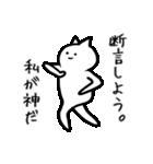 やたらカッコイイ猫【中二病発症】2(個別スタンプ:9)