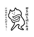 やたらカッコイイ猫【中二病発症】2(個別スタンプ:15)