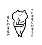 やたらカッコイイ猫【中二病発症】2(個別スタンプ:18)