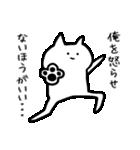 やたらカッコイイ猫【中二病発症】2(個別スタンプ:23)