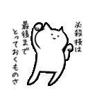 やたらカッコイイ猫【中二病発症】2(個別スタンプ:32)