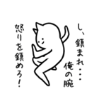 やたらカッコイイ猫【中二病発症】2(個別スタンプ:33)