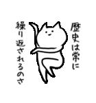 やたらカッコイイ猫【中二病発症】2(個別スタンプ:35)