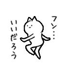 やたらカッコイイ猫【中二病発症】2(個別スタンプ:40)