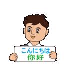 日本語と台湾華語(中国語の繁体字)男性用(個別スタンプ:1)