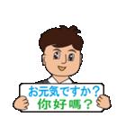 日本語と台湾華語(中国語の繁体字)男性用(個別スタンプ:2)