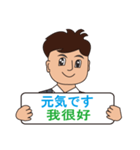 日本語と台湾華語(中国語の繁体字)男性用(個別スタンプ:3)
