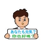 日本語と台湾華語(中国語の繁体字)男性用(個別スタンプ:4)