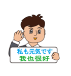 日本語と台湾華語(中国語の繁体字)男性用(個別スタンプ:5)