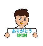 日本語と台湾華語(中国語の繁体字)男性用(個別スタンプ:6)