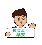 日本語と台湾華語(中国語の繁体字)男性用(個別スタンプ:8)