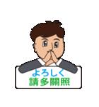 日本語と台湾華語(中国語の繁体字)男性用(個別スタンプ:13)