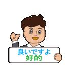 日本語と台湾華語(中国語の繁体字)男性用(個別スタンプ:16)