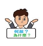 日本語と台湾華語(中国語の繁体字)男性用(個別スタンプ:18)