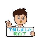 日本語と台湾華語(中国語の繁体字)男性用(個別スタンプ:20)