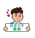 日本語と台湾華語(中国語の繁体字)男性用(個別スタンプ:21)